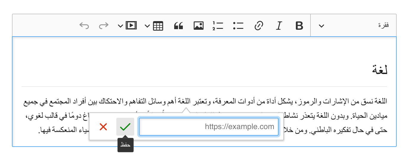 Right-to-left language support in CKEditor 5 WYSIWYG editor.